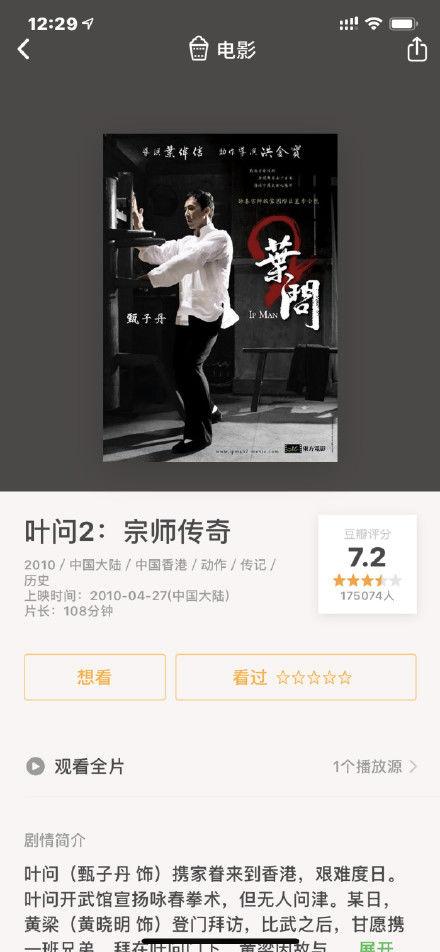 Diệp Vấn 2 đạt 7,2 điểm trên Douban