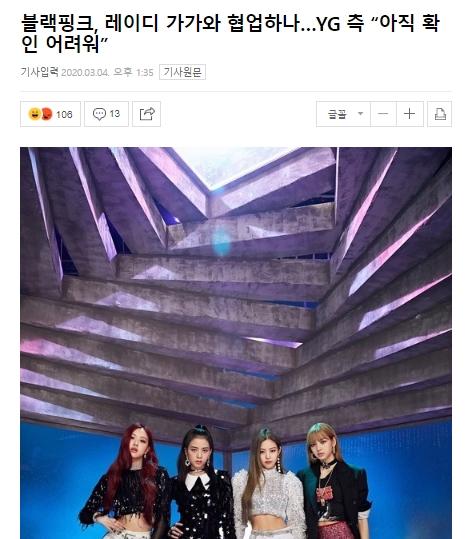 Rộ tin Lady Gaga kết hợp với Black Pink trong album mới, netizen Hàn liền chê bai, lôi cả TWICE vào cuộc để so sánh 3