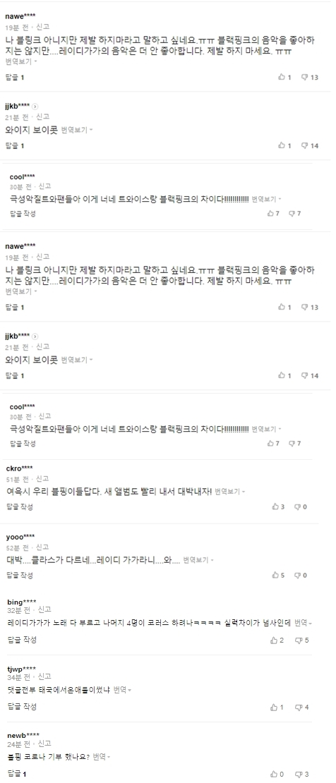 Rộ tin Lady Gaga kết hợp với Black Pink trong album mới, netizen Hàn liền chê bai, lôi cả TWICE vào cuộc để so sánh 4