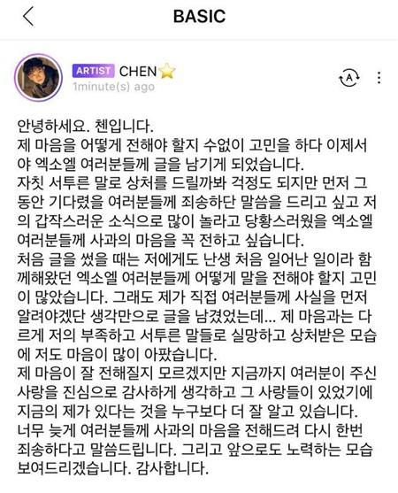 Chen (EXO) bất ngờ lên tiếng xin lỗi sau thời gian 'biến mất' vì thông báo kết hôn ngoài kế hoạch 1