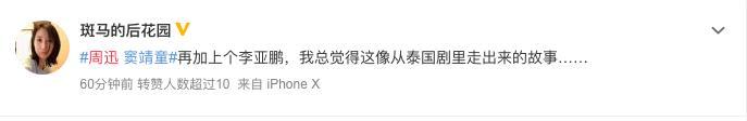 Tin đồn chấn động Cbiz: Châu Tấn đã đăng ký kết hôn với con gái Vương Phi - người từng 'cướp' đi Lý Á Bằng? 3