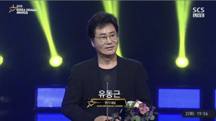 Nam diễn viênYoo Dong Geun nhận giảiDaesang