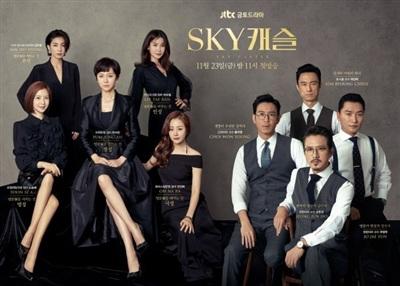 'SKY Castle' tiếp tục tăng rating chóng mặt - Khán giả nói gì sau tập phim gây sốc tối qua? 0