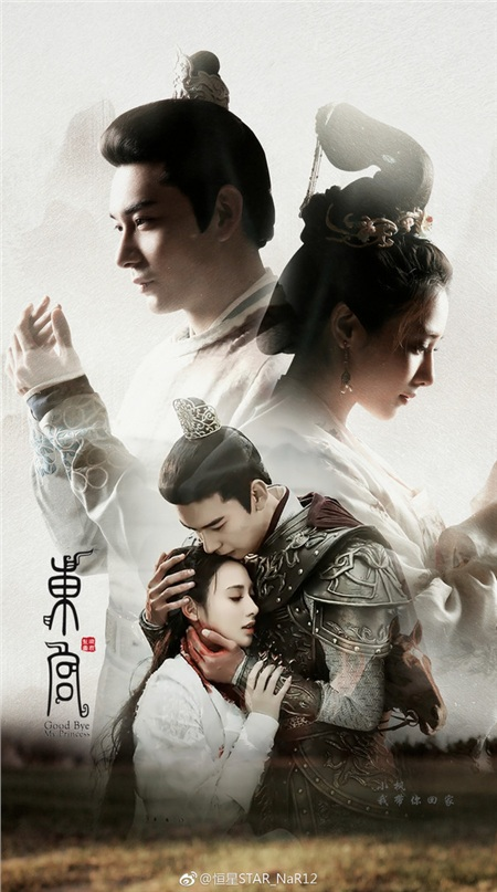 Trần Tinh Húc không thể thoát khỏi tâm trạng đau đớn của cái kết bi thảm trong 'Đông cung' 7