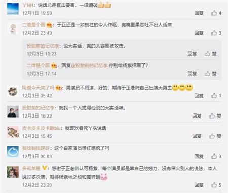 Cộng đồng mạng xứ Trung chỉ trích phát ngôn của Vu Chính.