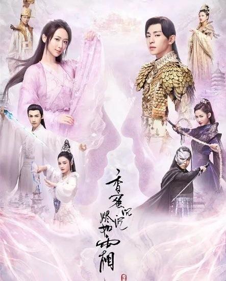 'Hương mật tựa sương khói' phần 2: Lâm Duẫn sẽ thay thế Dương Tử đóng vai nữ chính? 0