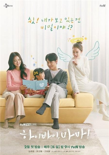 Dàn cast cực phẩm của phim 'Hi bye, Mama!': Toàn các gương mặt đình đám từng xuất hiện trong 'Yêu tinh', 'Arthdal Chronicles' và cả 'Itaewon Class' 0