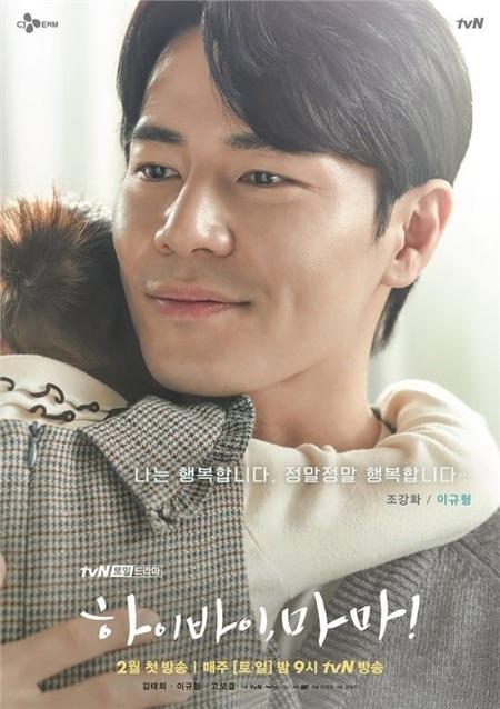 Dàn cast cực phẩm của phim 'Hi bye, Mama!': Toàn các gương mặt đình đám từng xuất hiện trong 'Yêu tinh', 'Arthdal Chronicles' và cả 'Itaewon Class' 9