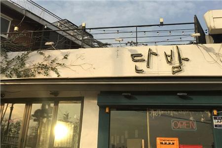 Nhà hàng Danbam trong phim Tầng lớp Itaewon