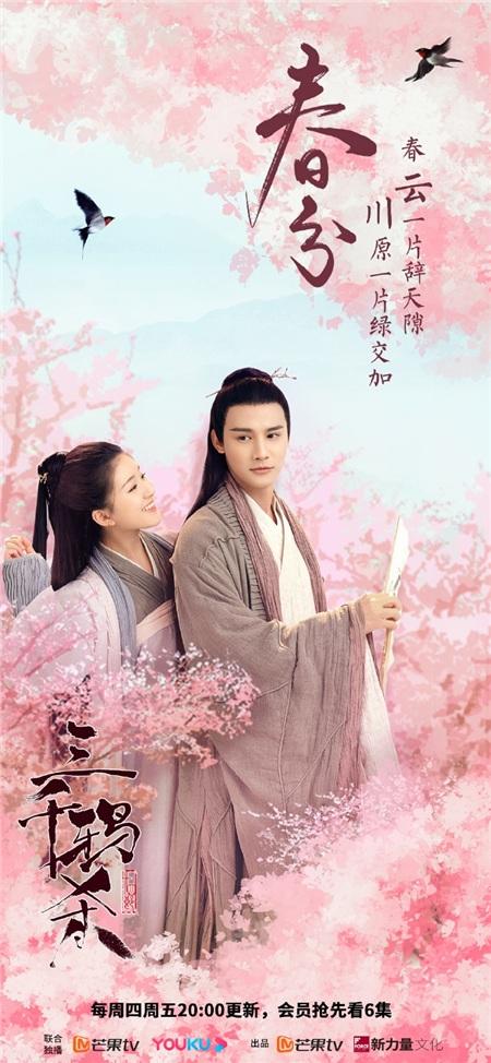 4 phim truyền hình Trung Quốc mới chiếu đang 'làm mưa làm gió' trên màn ảnh nhỏ 2020 0