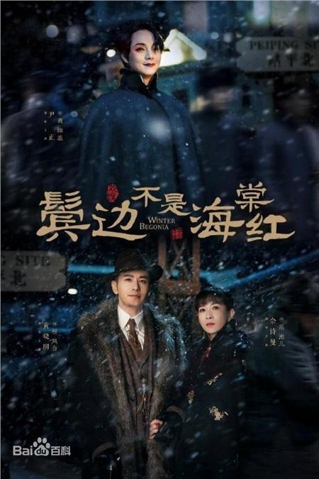 4 phim truyền hình Trung Quốc mới chiếu đang 'làm mưa làm gió' trên màn ảnh nhỏ 2020 3