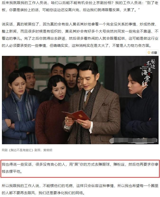Lý do Huỳnh Hiểu Minh khiến dân mạng Trung chán ghét, luôn có cái nhìn tiêu cực? 4