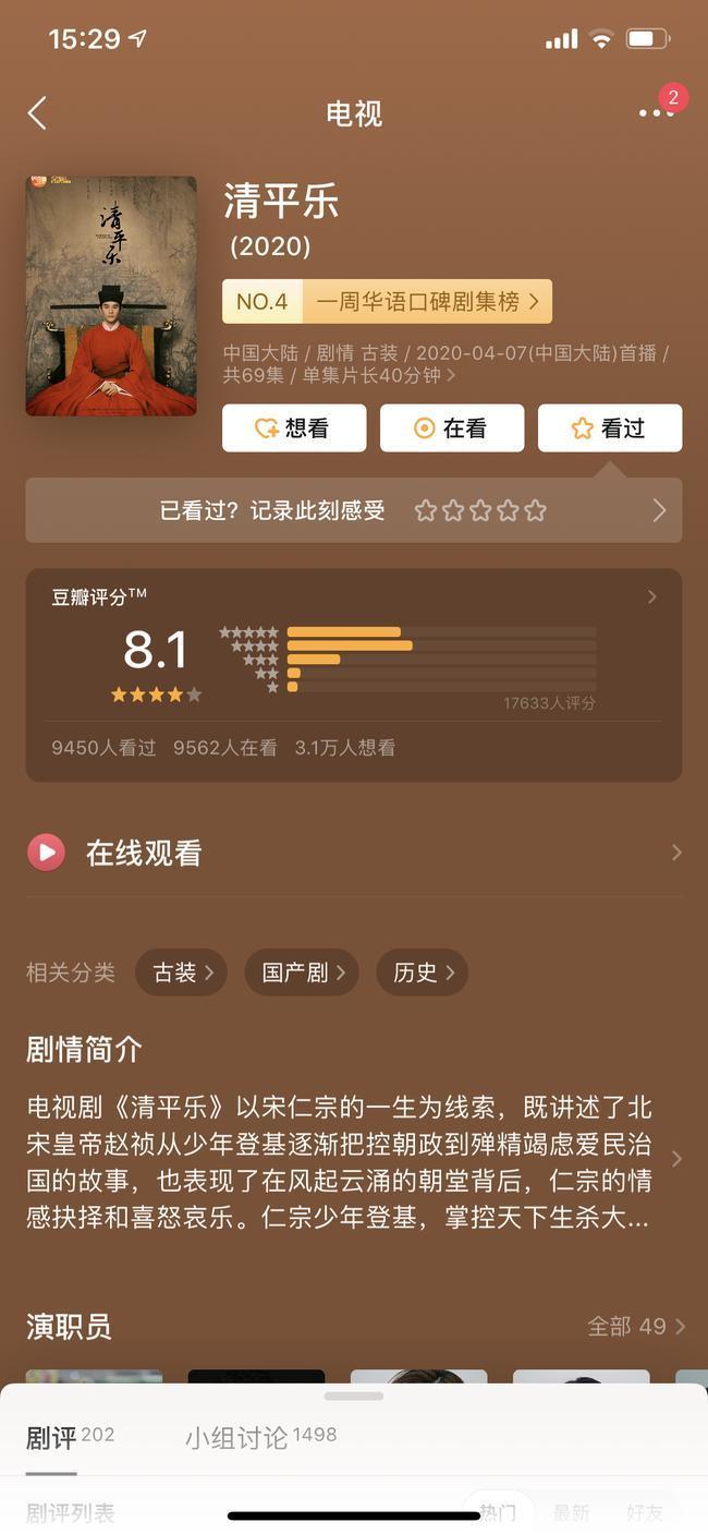 Phim có điểm Douban cao ngất ngưởng.