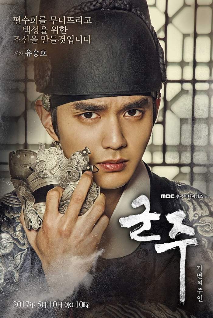 5 vị vua họ Lee trên màn ảnh Hàn: Lee Min Ho gây tranh cãi, Park Bo Gum và Kim Soo Hyun được khen ngợi hết lời 7