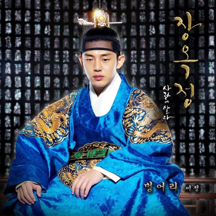 5 vị vua họ Lee trên màn ảnh Hàn: Lee Min Ho gây tranh cãi, Park Bo Gum và Kim Soo Hyun được khen ngợi hết lời 4
