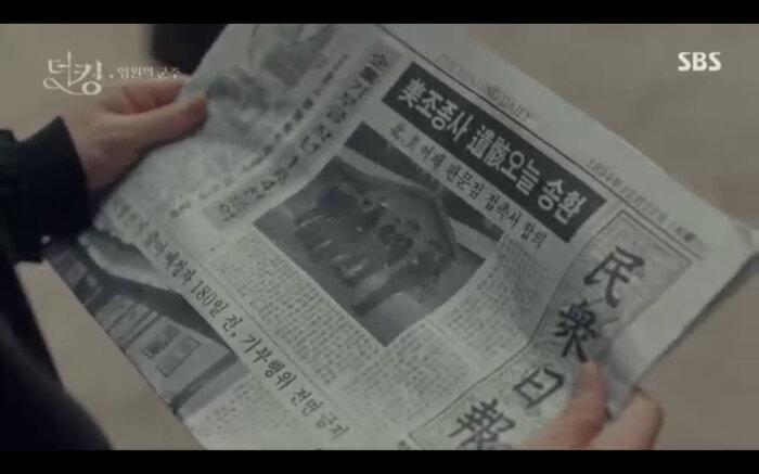 'Quân vương bất diệt' tập 14: Kim Go Eun đau khổ vì Lee Min Ho mắc kẹt ở quá khứ không thể trở về 12