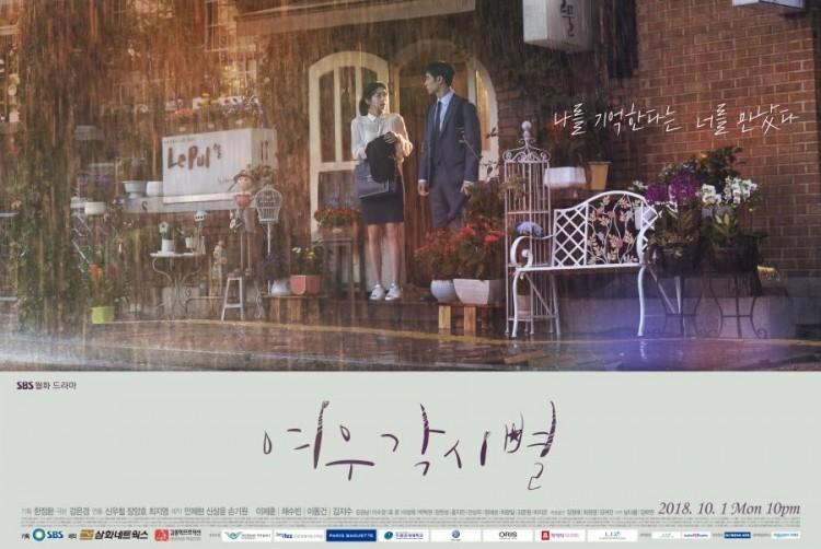 Phim truyền hình Hàn đầu tháng 10/2018: Cuộc chiến của Jang Hyuk, Lee Min Ki, Kim Young Kwang 4