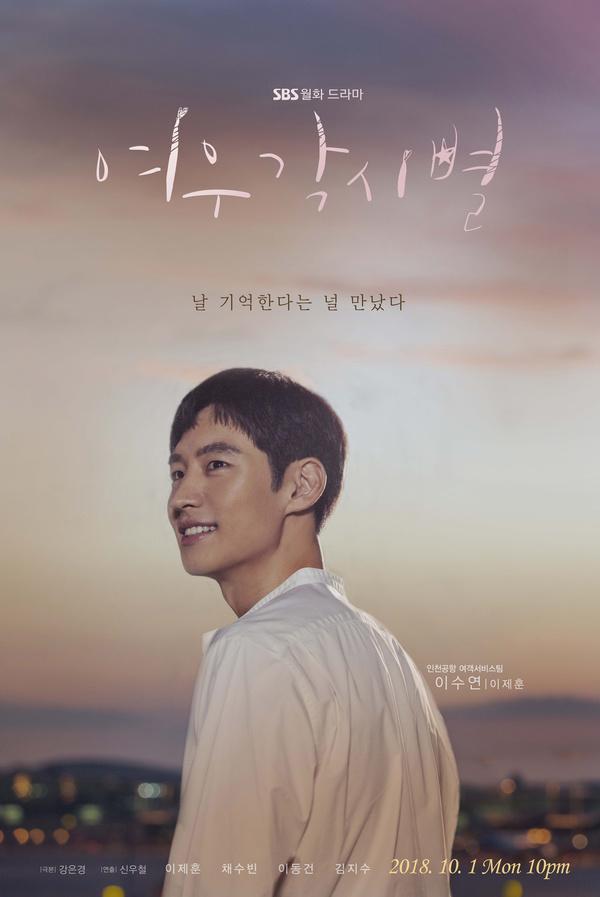 Phim truyền hình Hàn đầu tháng 10/2018: Cuộc chiến của Jang Hyuk, Lee Min Ki, Kim Young Kwang 6