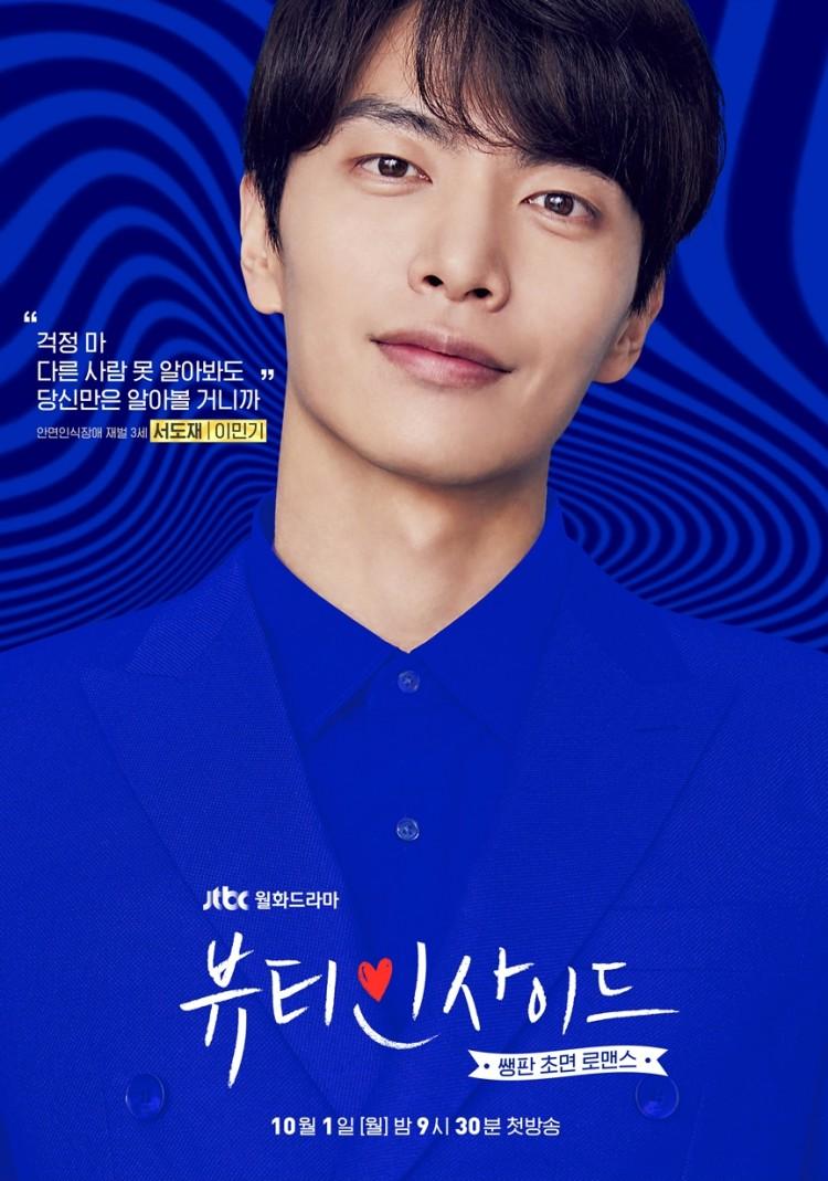 Phim truyền hình Hàn đầu tháng 10/2018: Cuộc chiến của Jang Hyuk, Lee Min Ki, Kim Young Kwang 10