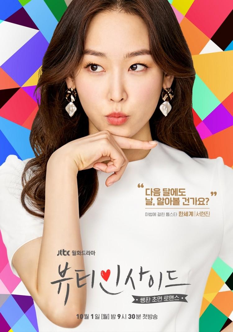 Phim truyền hình Hàn đầu tháng 10/2018: Cuộc chiến của Jang Hyuk, Lee Min Ki, Kim Young Kwang 9