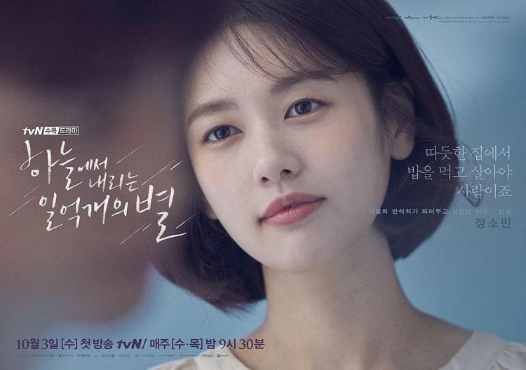 Phim truyền hình Hàn đầu tháng 10/2018: Cuộc chiến của Jang Hyuk, Lee Min Ki, Kim Young Kwang 14