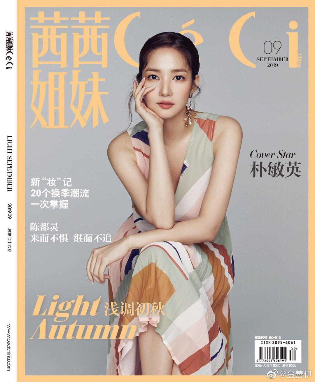Park Min Young khoe thần thái 'không phải dạng vừa đâu' trên bìa tạp chí