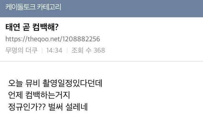 Một tài khoản mạng xã hội cho rằng đã trông thấy taeyeon cùng ê kíp của mình quay MV mới.