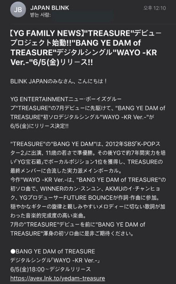 Bài PR cho Wayo - Yedam trong fanclub có trả phí của BlackPink tại Nhật.