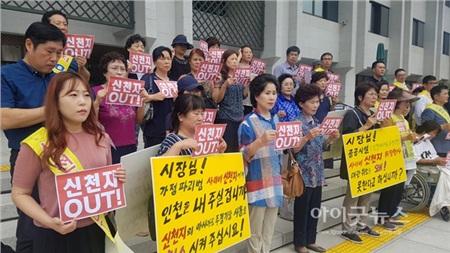 Một cuộc biểu tình yêu cầu giáo phái Shincheonji ngừng hoạt động.
