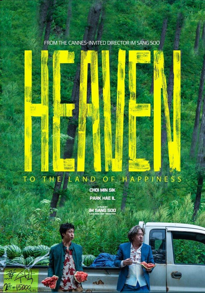 'Train to Busan 2' và 'Heaven: To the Land of Happiness' của Hàn Quốc lọt vào danh sách chính thức của LHP Cannes 2020 2