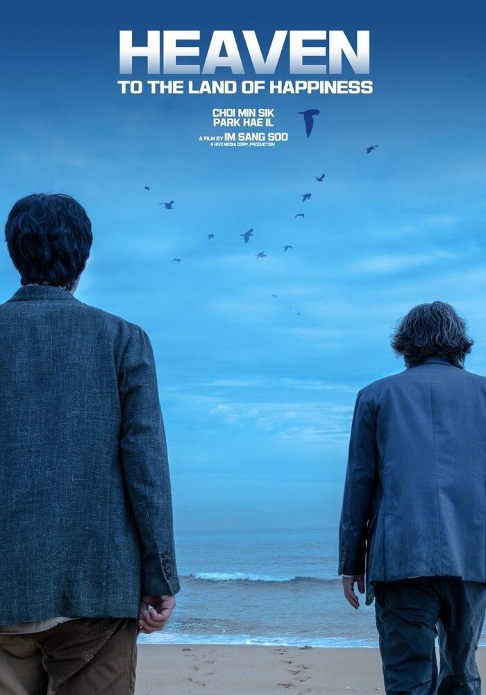'Train to Busan 2' và 'Heaven: To the Land of Happiness' của Hàn Quốc lọt vào danh sách chính thức của LHP Cannes 2020 3