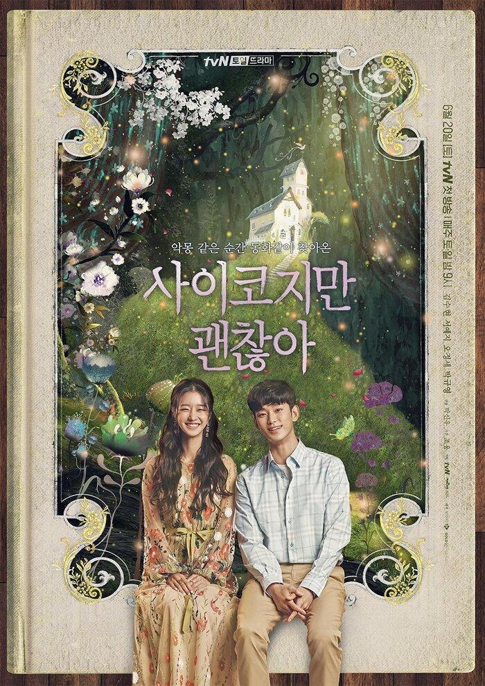 Phim 'Psycho But It's Okay' tung poster đẹp như cổ tích:Kim Soo Hyun tựa hoàng tử, Seo Ye Ji tựa công chúa 0