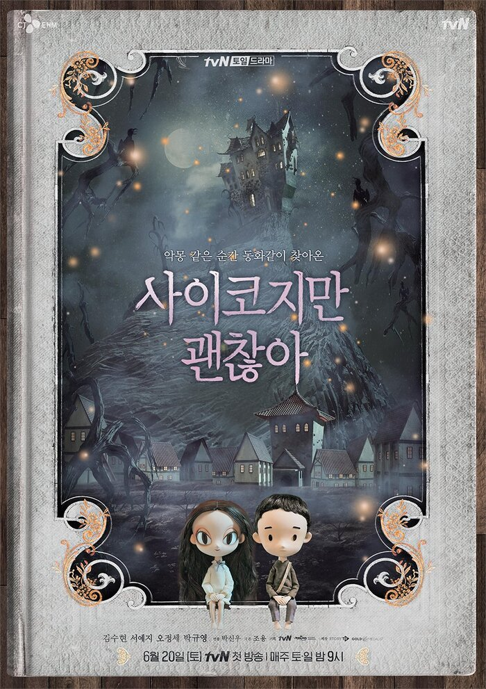 Phim 'Psycho But It's Okay' tung poster đẹp như cổ tích:Kim Soo Hyun tựa hoàng tử, Seo Ye Ji tựa công chúa 1