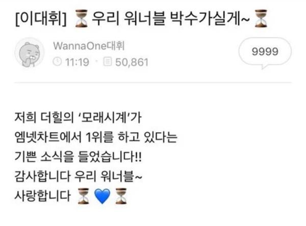Bài đăng cảm ơn của Dae Hwi trên fan cafe.