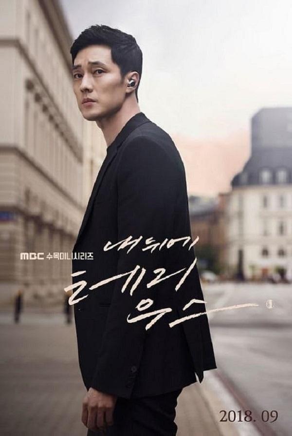Ngoài phim của Song Seung Hun với Krystal, màn ảnh nhỏ Hàn Quốc còn có loạt phim hình sự không thể bỏ lỡ tháng 9 này 1