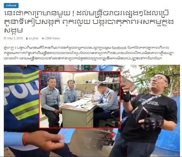 Câu chuyện thậm chí còn lên khắp các báo Campuchia.