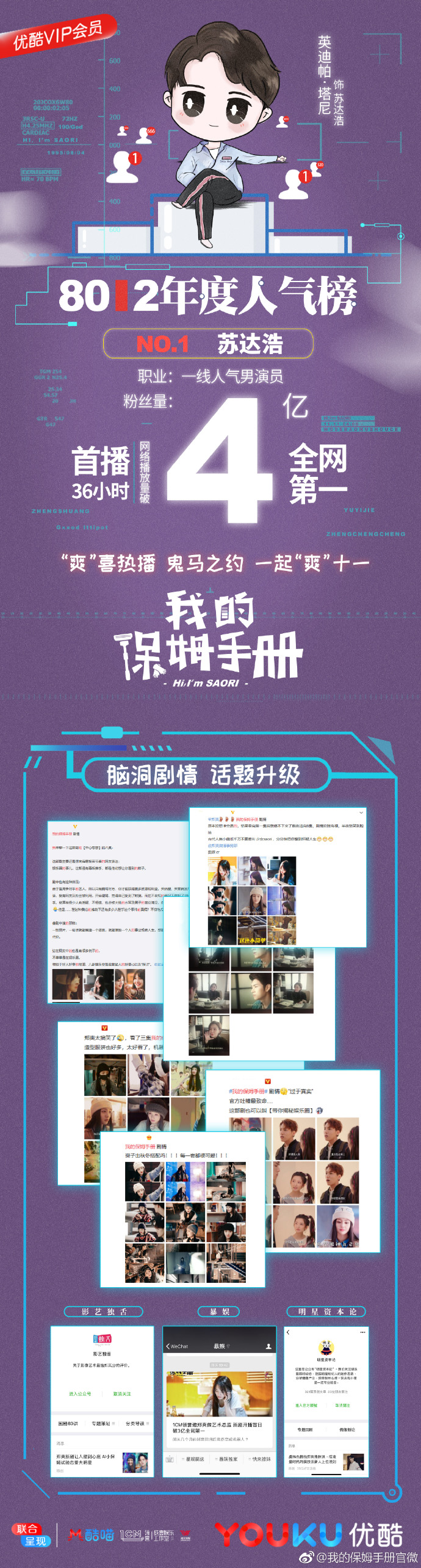 Vừa lên sóng, phim do Trịnh Sảng đóng chính kiêm viết kịch bản bị chơi xấu? 0