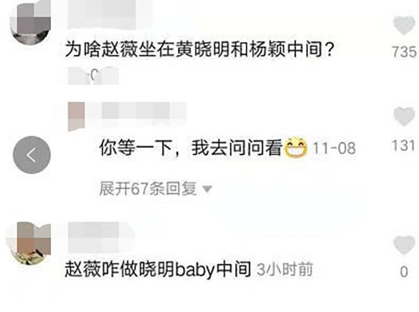 Rất nhiêu netizen hoang mang về điều này.