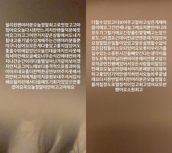 Sáng sớm ngày 15/12, khi concert khép lại thành công, Taeyeon đã viết một lá thư tay khá dài để an ủi các fan về 'chấn thương đầu' này.