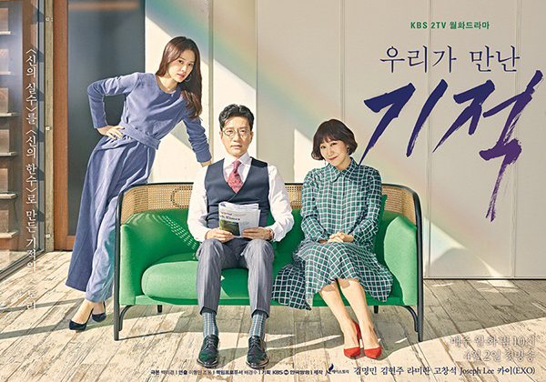 11 phim truyền hình Hàn Quốc đạt rating cao nhất năm 2018: Ác hơn quỷ dữ, Encounter xuất sắc lọt top dù lên sóng vào cuối năm 8
