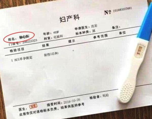 Mạng xã hội Trung Quốc lan truyền một tờ giấy khám thai có tên Lâm Tâm Như trong thời gian gần đây