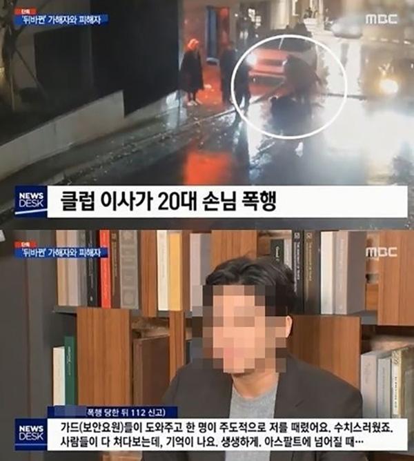Một người đàn ông họ Kim đã tố cáo nhân viên trongCLB của Seungri đã đánh đập mình.
