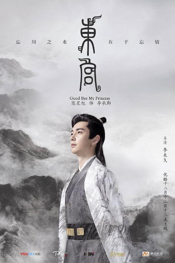 Trước khi tham gia 'đệ nhất ngược tâm' Đông Cung, đây là những vai diễn giúpTrần Tinh Húc vàBành Tiểu Nhiễm được biết đến 0