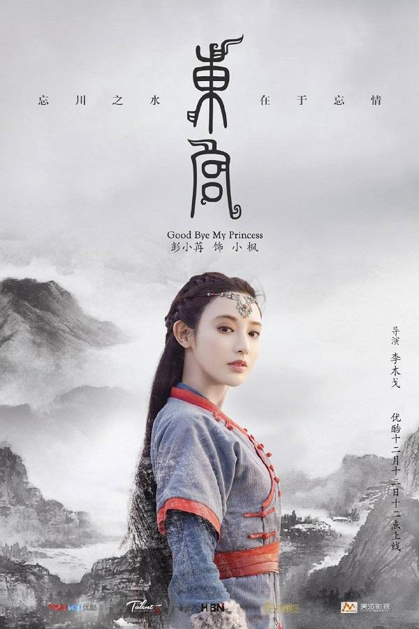Trần Tinh Húc và Bành Tiểu Nhiễm trong tạo hình củathái tử Lý Thừa Ngân và công chúa Tiểu Phong.