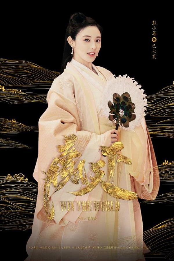 Tạo hình của Bành Tiểu Nhiễm trong phim Thắng thiên hạ