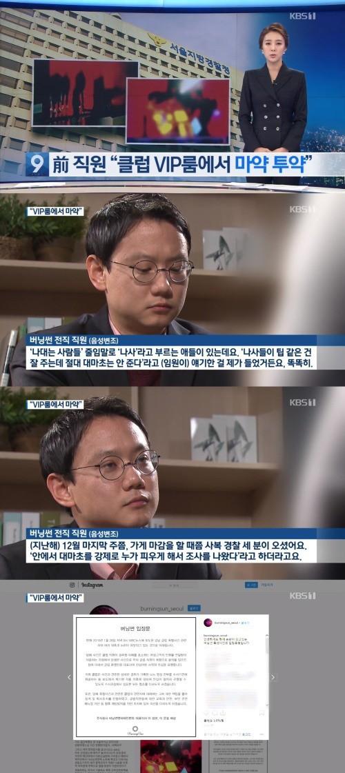 Toàn cảnh bê bối của Seungri: Từ club Burning Sun đến cáo buộc môi giới mại dâm, buôn ma túy và trốn thuế 4