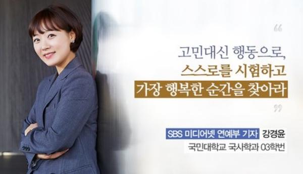 Cô gái vàng của làng bóc phốt - phóng viên Kang Kyung Yoon