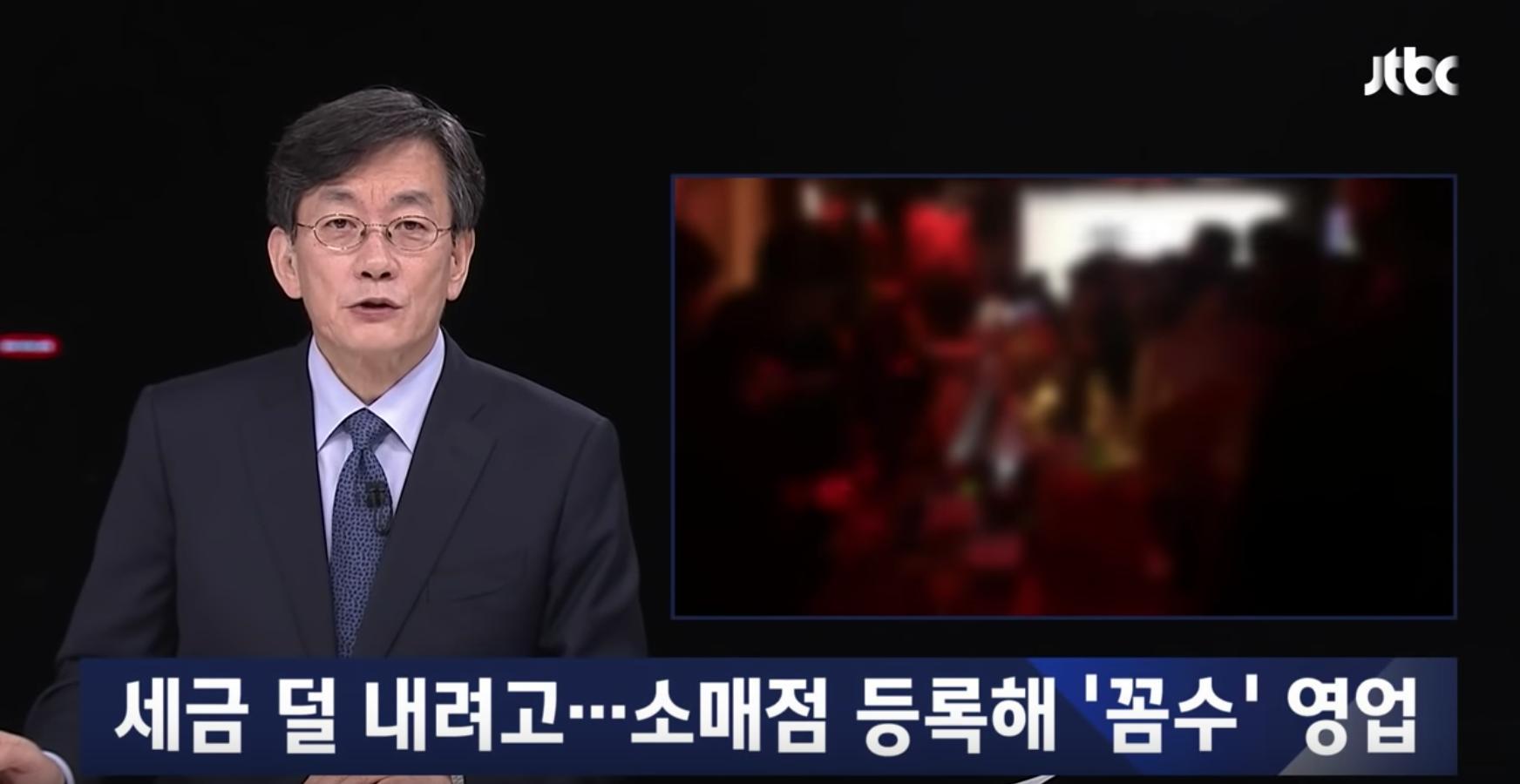 jTBC điều tra về các quán bar tại Gangnam lách luật trốn thuế mà trong đó có quán bar mà Seungri từng điều hành