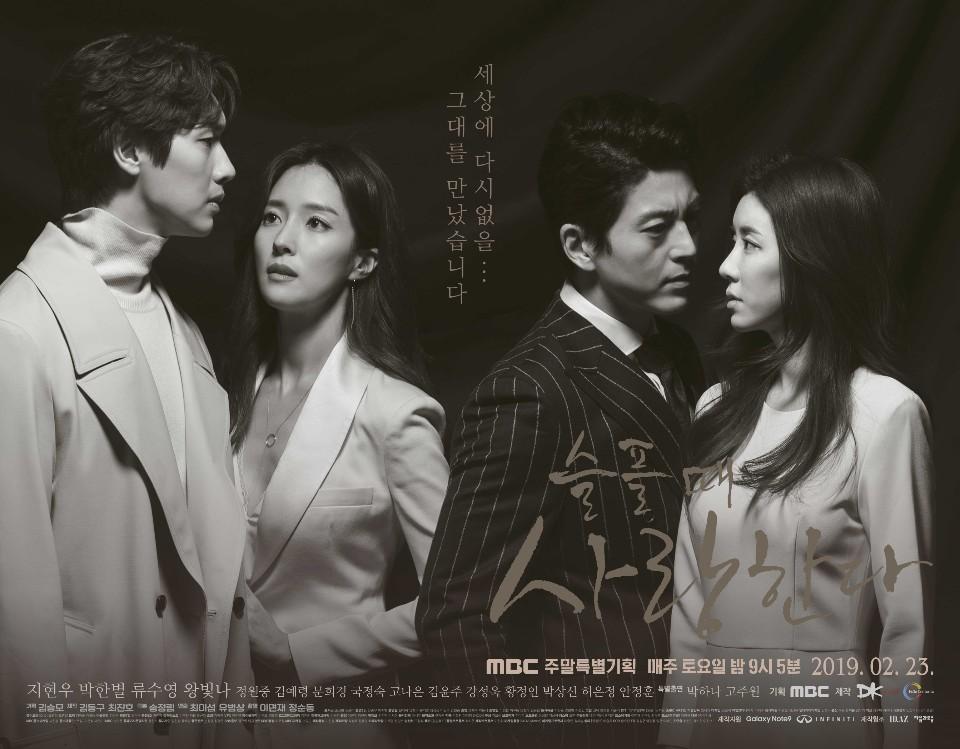 'Yêu trong đau thương' của Ji Hyun Woo đạt rating 13%, thiết lập kỉ lục mới cho đài MBC 4