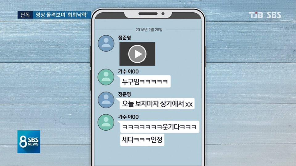 HOT: Jung Joon Young bị nghi ngờ quan hệ tình dục trong khu vực đám tang của sếp 3